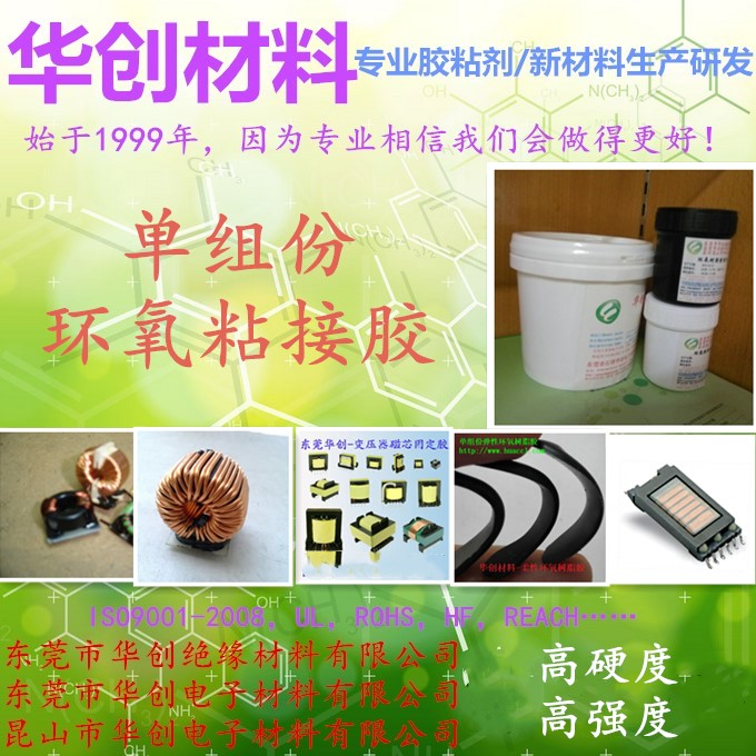 H907-HF低卤素单组份环氧树脂胶,磁芯胶黑胶灰胶电感胶水epoxy