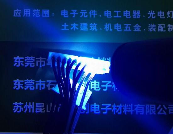UV胶固化用UV紫外线灯和UV LED灯的固化效果有什么区别?该怎么选用?
